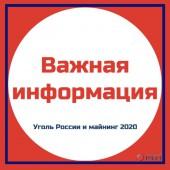 Изменение дат проведения «УГОЛЬ РОССИИ И МАЙНИНГ 2020»
